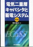 capasitor_book