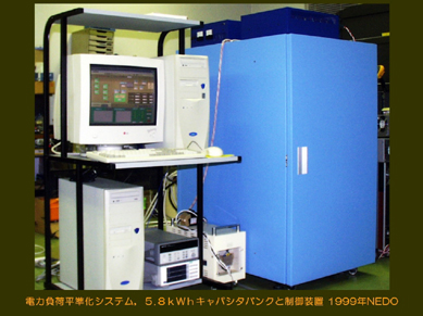 ECaSS(R)による電力貯蔵システム(NEDO)